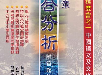 中國語文及文化科──綜合分析