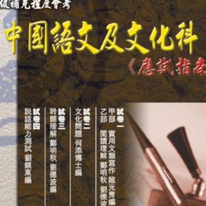 中國語文及文化科──應試指南